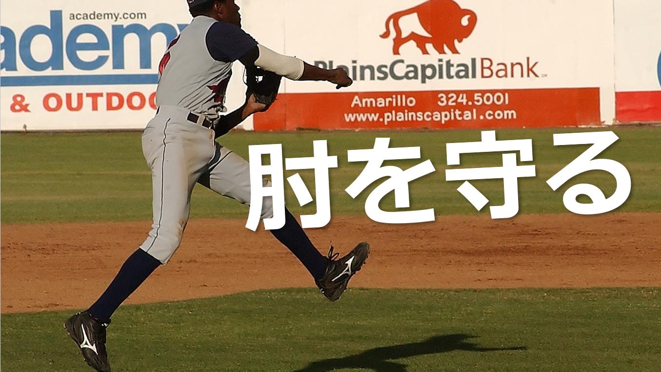 【野球肘の予防】外反ストレスに負けない肘を作るトレーニング