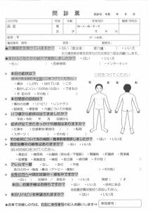 問診票(PDF)